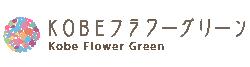 KOBEフラワーグリーン 神戸 花屋 西区 明石 スタンド花 開店祝い